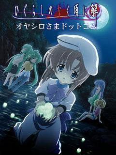 Higurashi Kai cover