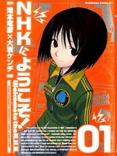 NHK ni youkoso